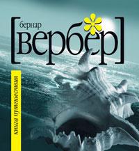 Вербер Бернар - Книга Путешествия