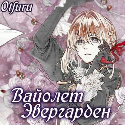 Кана Акацуки - Вайолет Эвергарден