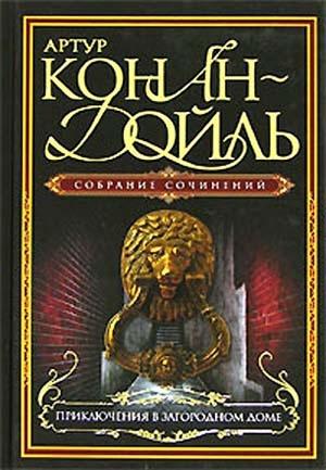 Дойл Артур Конан - Сборник рассказов