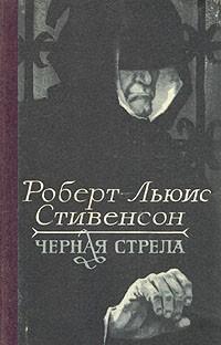 Стивенсон Роберт - Черная стрела