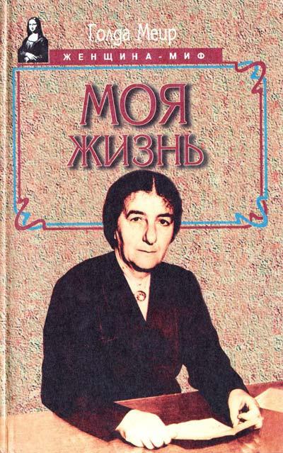 Меир Голда - Моя жизнь