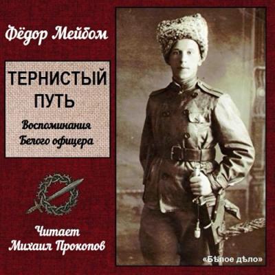 Мейбом Фёдор - Тернистый путь
