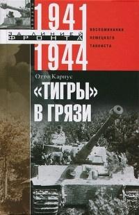 Кариус Отто - «Тигры» в грязи. Воспоминания немецкого танкиста.