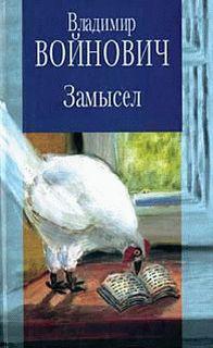 Войнович Владимир - Замысел