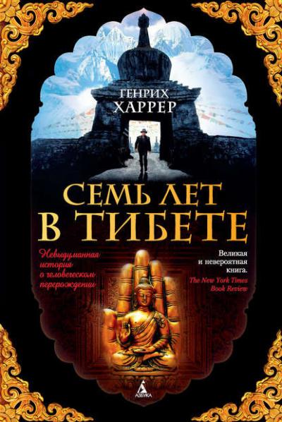 Харрер Генрих - Семь лет в Тибете