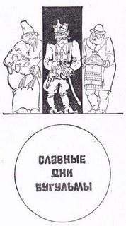Гашек Ярослав - Славные дни Бугульмы