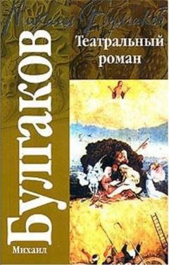 Булгаков Михаил - Театральный роман