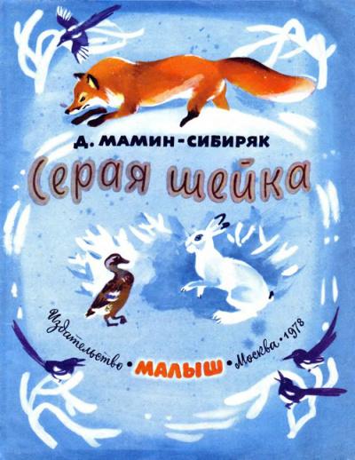 Мамин-Сибиряк Дмитрий - Серая Шейка