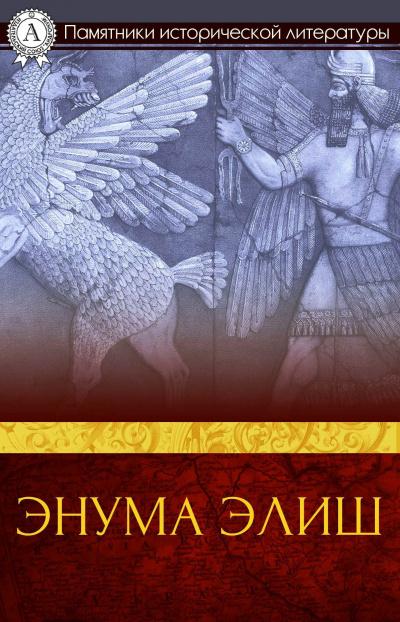 «Энума элиш» — вавилоно-аккадский эпос о сотворении мира