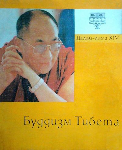 Далай-лама XIV Тензин Гьяцо - Буддизм Тибета