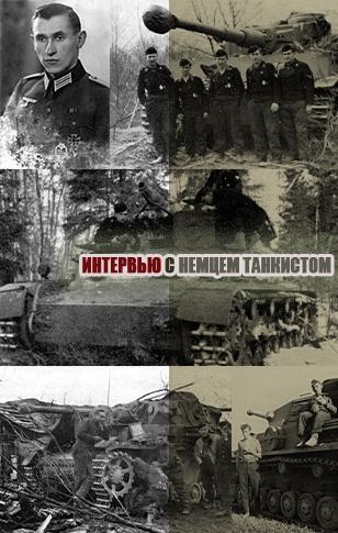 Драбкин Артем - Отредактированное интервью немецкого танкиста Альфреда Руббеля