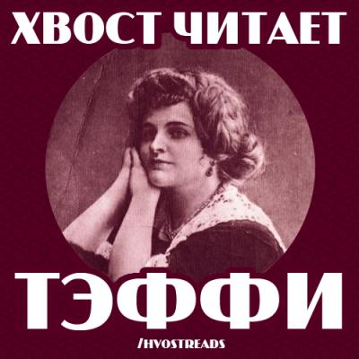 Тэффи Надежда - Сборник рассказов