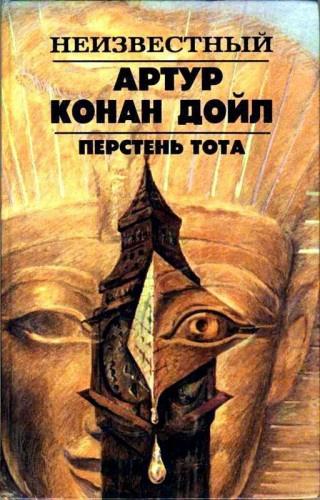Дойл Артур Конан - Кольцо Тота