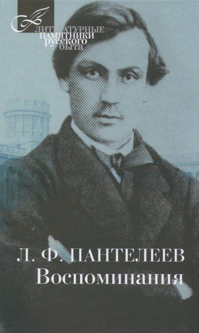 Пантелеев Лонгин - Воспоминания