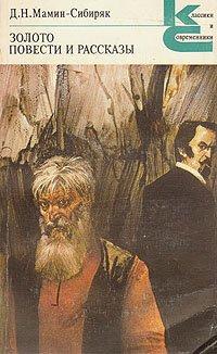 Мамин-Сибиряк Дмитрий - Золото. Повести и рассказы. Полное собрание сочинений. Том 4