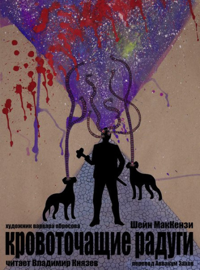 МакКензи Шейн - Кровоточащие радуги