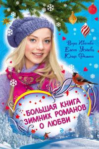 Большая книга зимних романов о любви - Елена Усачева