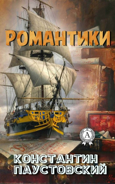 Паустовский Константин - Романтики