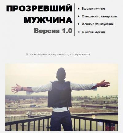 masculist.ru - Прозревший мужчина. Версия 1.0