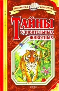Непомнящий Николай - Тайны удивительных животных