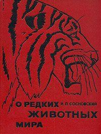 Сосновский Игорь - О редких животных мира