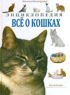 Котигоренко Наташа - Все о кошках