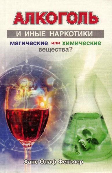 Фекьяер Ханс Олаф - Алкоголь и иные наркотики: магические или химические вещества?