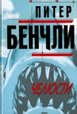 Бенчли Питер - Челюсти
