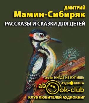 Мамин-Сибиряк Дмитрий - Рассказы и сказки для детей