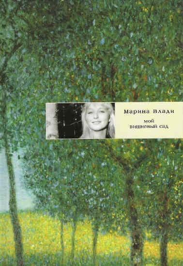 Влади Марина - Мой вишневый сад