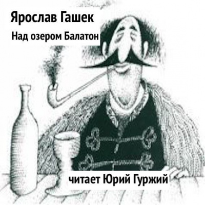 Гашек Ярослав - Над озером Балатон