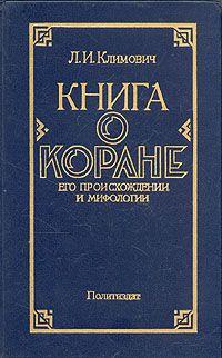 Климович Люциан - Книга о Коране, его происхождении и мифологии
