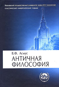 Асмус Валентин - Античная философия