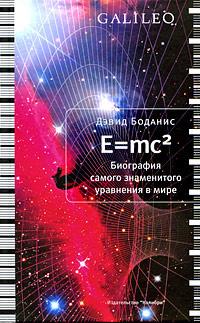 Боданис Дэвид - E=mc2