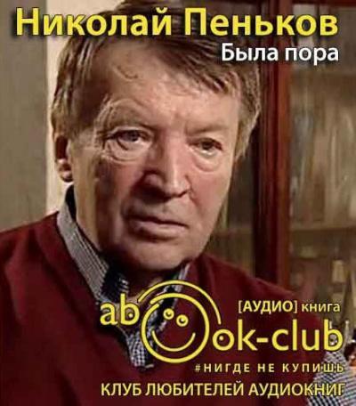Пеньков Николай - Была пора