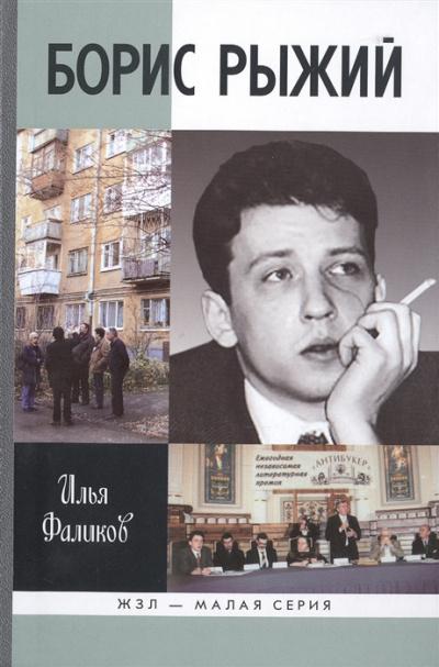 Фаликов Илья - Борис Рыжий. Дивий Камень