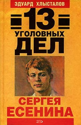 Хлысталов Эдуард - 13 уголовных дел Сергея Есенина