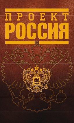 Инкогнито - Проект Россия