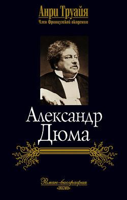 Труайя Анри - Александр Дюма