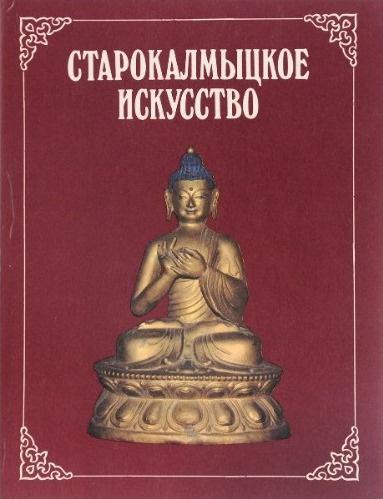 Батырева Светлана - Старокалмыцкое искусство
