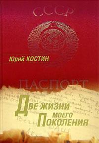 Костин Юрий - Две жизни моего поколения