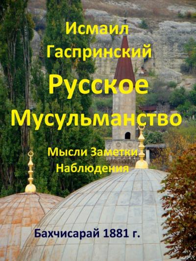 Гаспринский Исмаил - Русское мусульманство