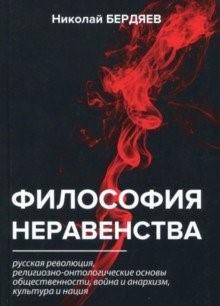Бердяев Николай - Философия неравенства