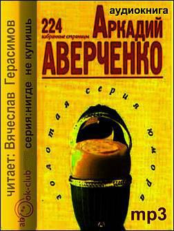 Аверченко Аркадий - Смешное в страшном