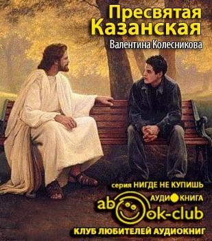 Колесникова Валентина - Пресвятая Казанская