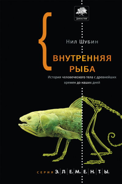 Шубин Нил - Внутренняя рыба