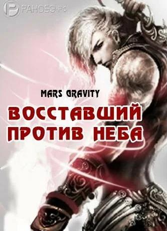 Mars Gravity - Восставший против Неба. Том 1