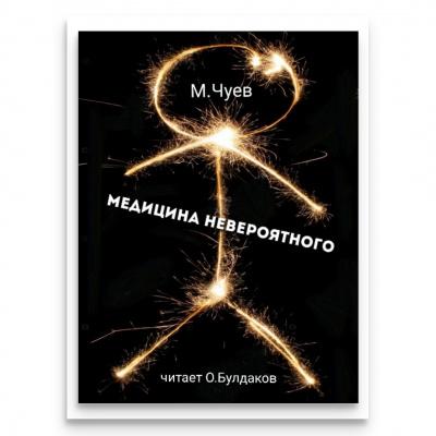 Чуев Михаил - Медицина невероятного
