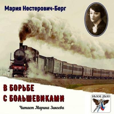 Нестерович-Берг Мария - В борьбе с большевиками