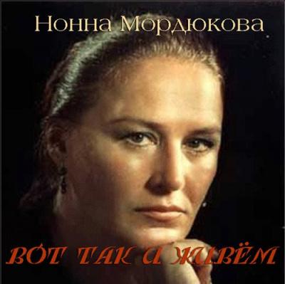 Мордюкова Нонна - Вот так и живём